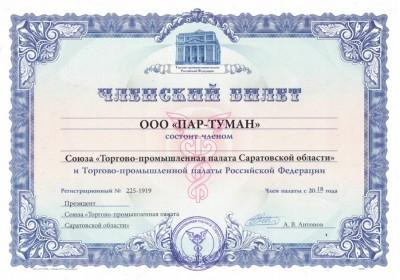 членский билет торгово промышленной палаты