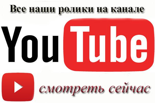 Кликните, чтобы перейти на наш канал на YouTube