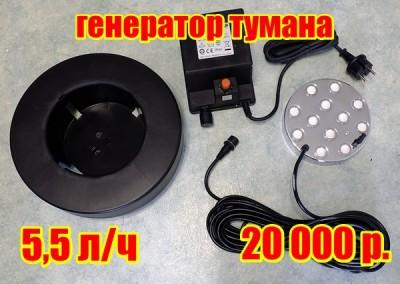 Ультразвуковой генератор тумана 12 дисков