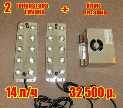Два модуля ультразвуковых увлажнителя и блок питания