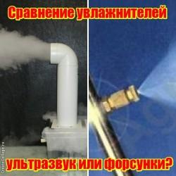Сравнение ультразвукового увлажнителя и системы высокого давления