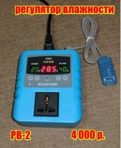 Автоматический регулятор влажности для ультразвукового увлажнителя