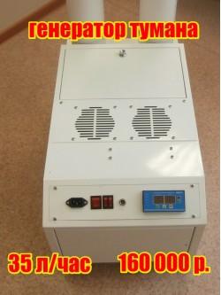 Промышленный ультразвуковой увлажнитель воздуха с автоматикой