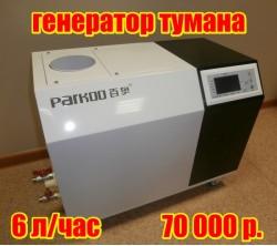 Ультразвуковой увлажнитель воздуха 6 л/час
