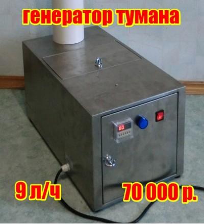 Ультразвуковой увлажнитель воздуха 9 л/ч
