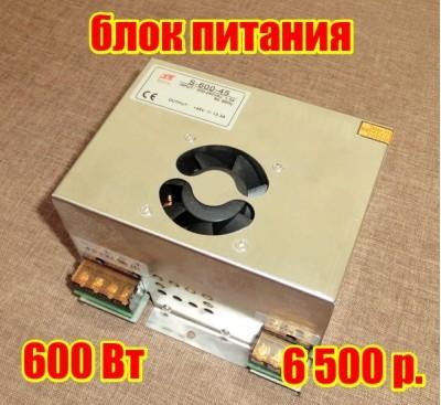 Блок питания ультразвукового генератора тумана 600 Вт