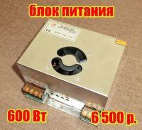 Block_pitania_600_45_6500