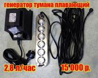 Generator_tumana_plavaushii_6_disk_1