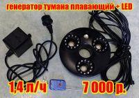 Generator_tumana_plavaushii_LED